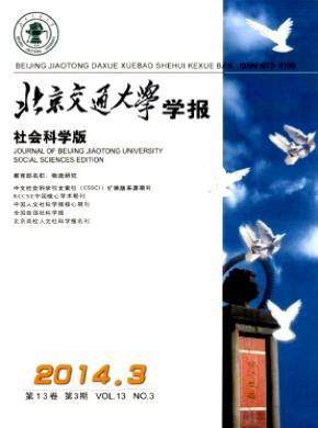 北京交通大學學報(社會科學版)