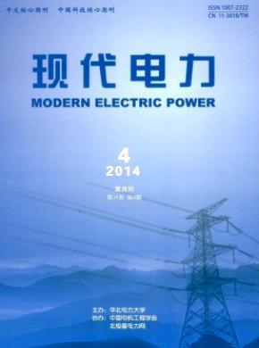 現代電力雜志