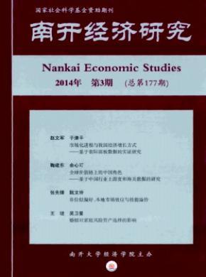 南開經濟研究