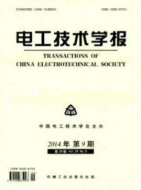 電工技術學報