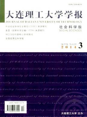 大連理工大學學報(社會科學版)