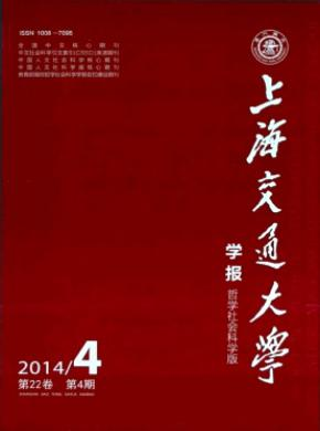 上海交通大學學報(哲學社會科學版)