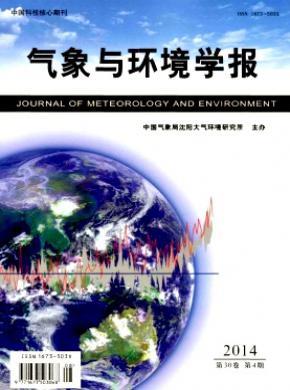 氣象與環境學報