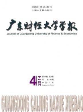 廣東財經大學學報是南大核心嗎