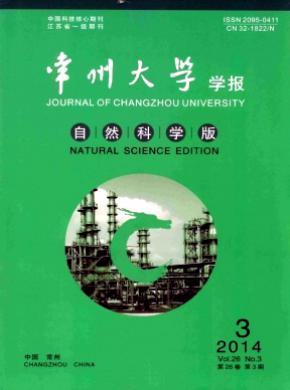 常州大學學報(自然科學版)