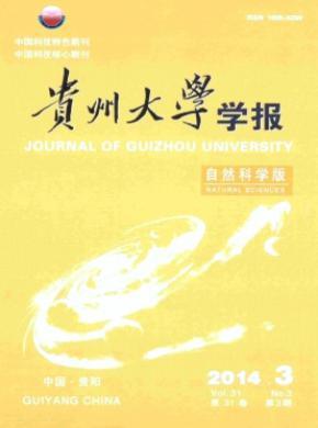貴州大學學報(自然科學版)