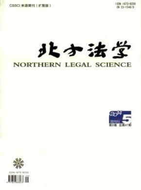 北方法學是核心期刊嗎