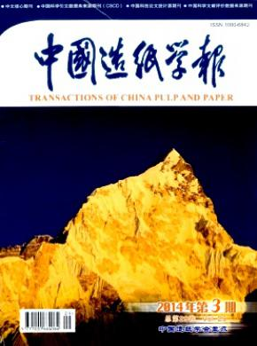中國造紙學報