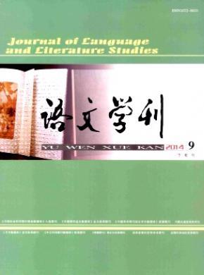 語文學刊(外語教育教學)
