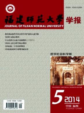 福建師范大學學報(哲學社會科學版)