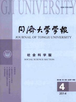 同濟大學學報(社會科學版)