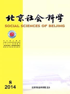北京社會科學