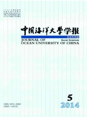 中國海洋大學學報(社會科學版)