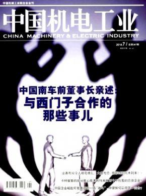 中國機電工業
