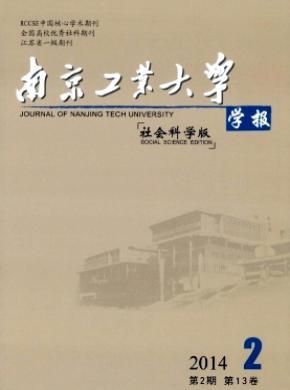 南京工業大學學報(社會科學版)