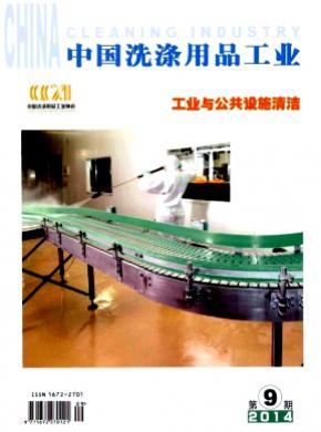 中國洗滌用品工業