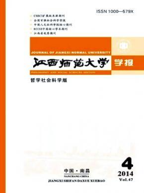 江西師范大學學報(哲學社會科學版)