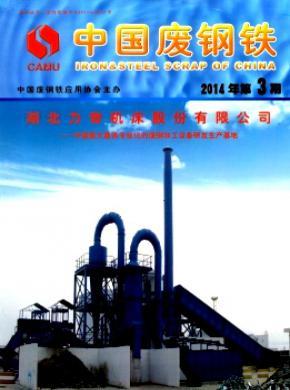 中國廢鋼鐵
