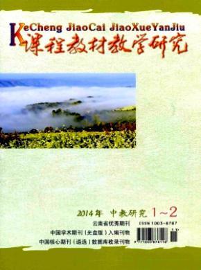 課程教材教學研究(中教研究)