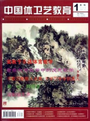 中國體衛藝教育