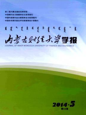 內蒙古財經大學學報