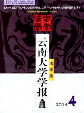 云南大學學報(法學版)