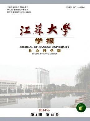 江蘇大學學報(社會科學版)