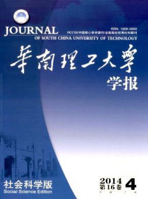 華南理工大學學報(社會科學版)