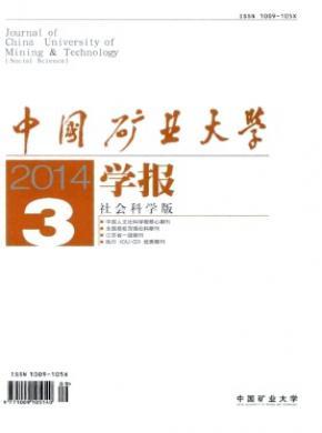 中國礦業大學學報(社會科學版)
