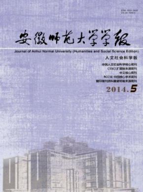安徽師范大學學報(人文社會科學版)