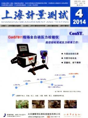上海計量測試