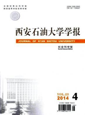 西安石油大學學報(社會科學版)