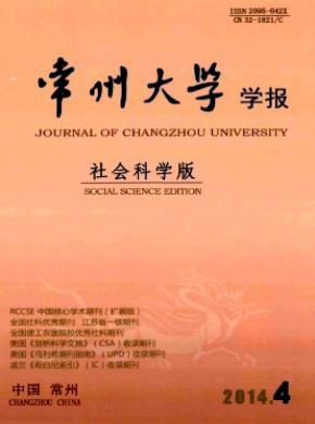 常州大學學報(社會科學版)