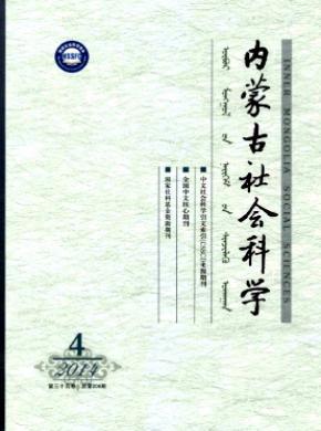 內蒙古社會科學(漢文版)