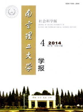 南京理工大學學報(社會科學版)