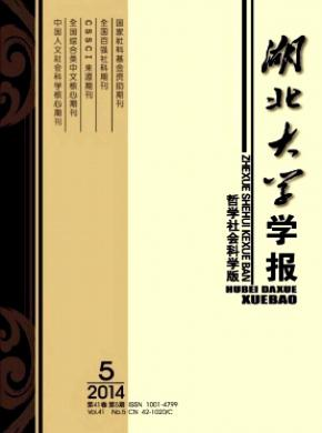湖北大學學報(哲學社會科學版)