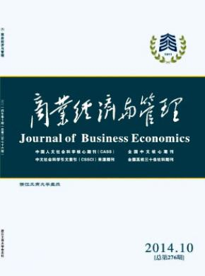 商業經濟與管理