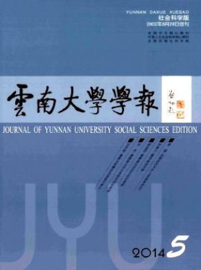 云南大學學報(社會科學版)