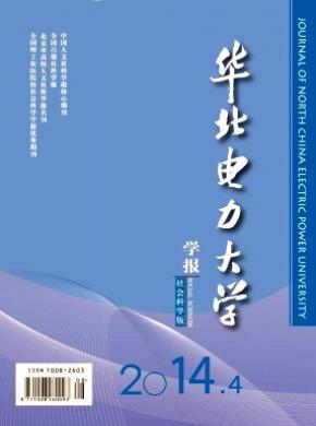 華北電力大學學報(社會科學版)