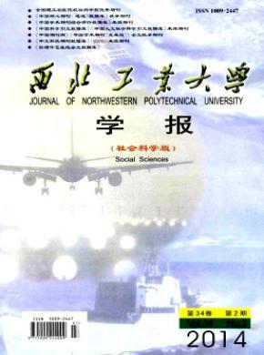 西北工業大學學報(社會科學版)