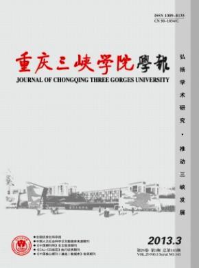 重慶三峽學院學報