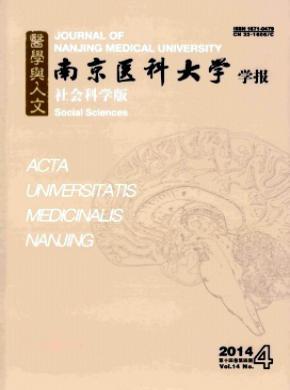 南京醫科大學學報(社會科學版)