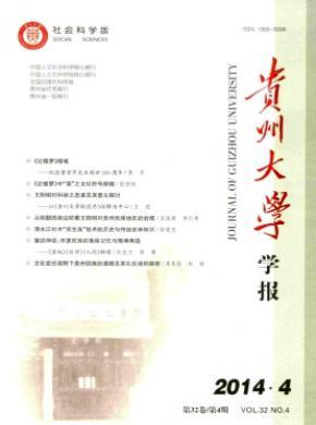 貴州大學學報(社會科學版)