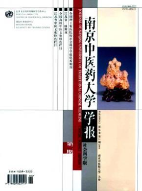 南京中醫藥大學學報(社會科學版)