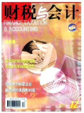 質量好審稿快的會計類省級刊物推薦一:財稅與會計雜志