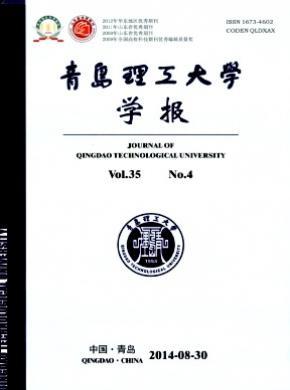 青島理工大學學報