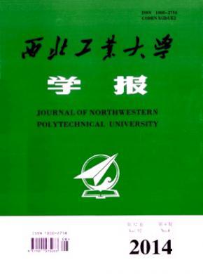 西北工業大學學報
