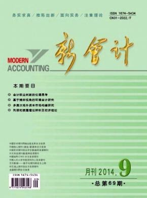質量好審稿快的會計類省級刊物推薦三:新會計雜志