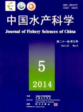 中國水產科學