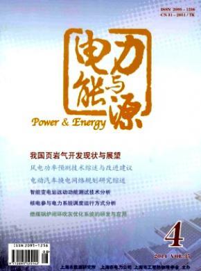 電力與能源雜志